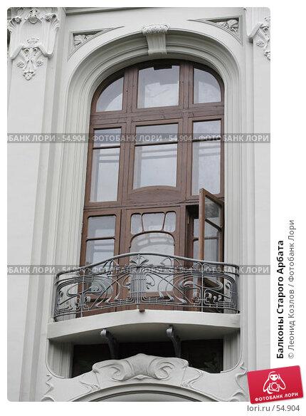 Балконы Старого Арбата, фото № 54904, снято 9 декабря 2016 г. (c) Леонид Козлов / Фотобанк Лори