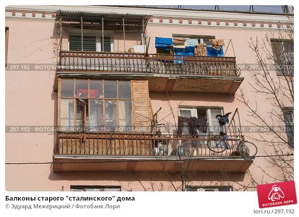 """Балконы старого """"сталинского"""" дома, фото № 297192, снято 23 апреля 2008 г. (c) Эдуард Межерицкий / Фотобанк Лори"""