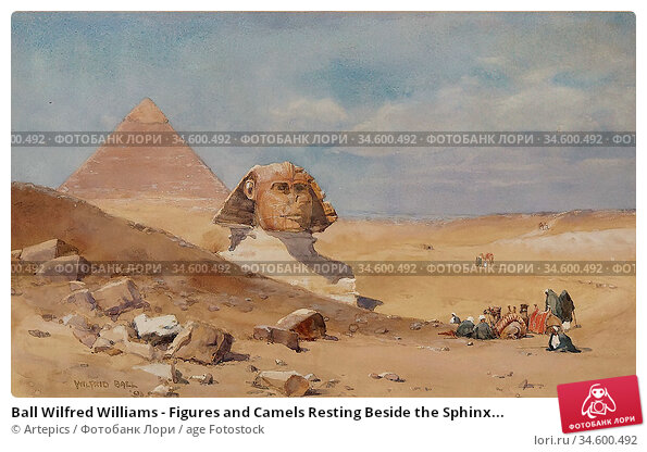 Ball Wilfred Williams - Figures and Camels Resting Beside the Sphinx... Стоковое фото, фотограф Artepics / age Fotostock / Фотобанк Лори