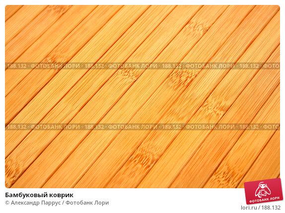 Бамбуковый коврик, фото № 188132, снято 11 февраля 2007 г. (c) Александр Паррус / Фотобанк Лори