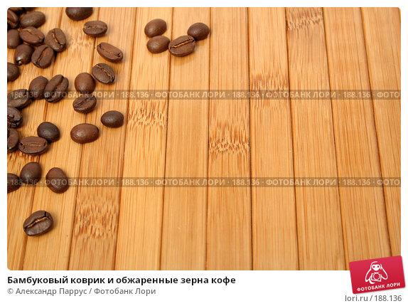 Купить «Бамбуковый коврик и обжаренные зерна кофе», фото № 188136, снято 11 февраля 2007 г. (c) Александр Паррус / Фотобанк Лори