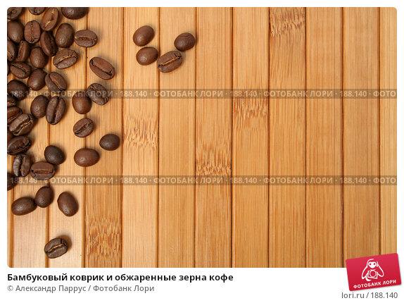 Купить «Бамбуковый коврик и обжаренные зерна кофе», фото № 188140, снято 11 февраля 2007 г. (c) Александр Паррус / Фотобанк Лори