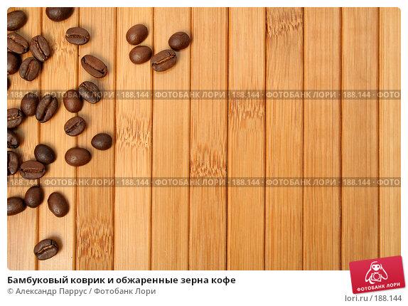 Бамбуковый коврик и обжаренные зерна кофе, фото № 188144, снято 11 февраля 2007 г. (c) Александр Паррус / Фотобанк Лори