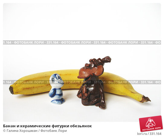Банан и керамические фигурки обезьянок, фото № 331164, снято 10 июня 2008 г. (c) Галина Хорошман / Фотобанк Лори