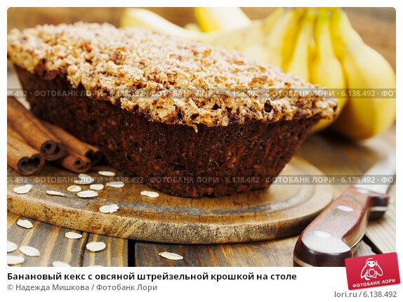 Кулинарные рецепты с фото банановый кекс