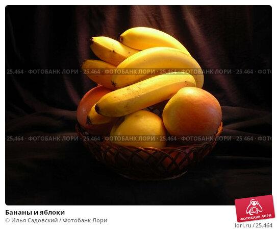 Бананы и яблоки, фото № 25464, снято 21 марта 2007 г. (c) Илья Садовский / Фотобанк Лори