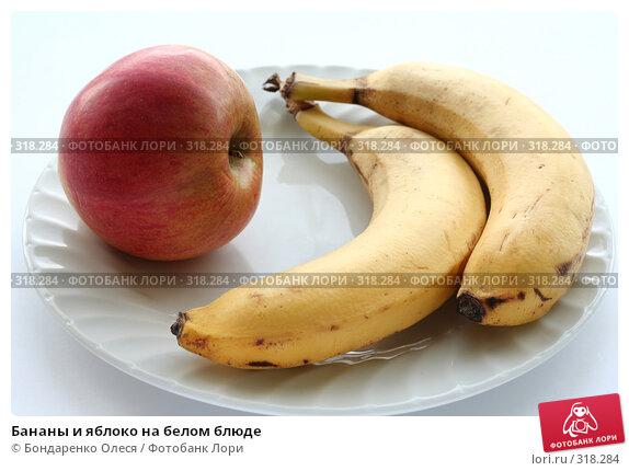 Бананы и яблоко на белом блюде, фото № 318284, снято 10 июня 2008 г. (c) Бондаренко Олеся / Фотобанк Лори