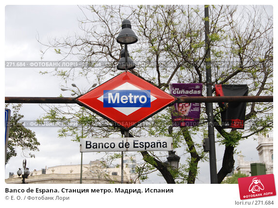 Купить «Banco de Espana. Станция метро. Мадрид. Испания», фото № 271684, снято 22 апреля 2008 г. (c) Екатерина Овсянникова / Фотобанк Лори