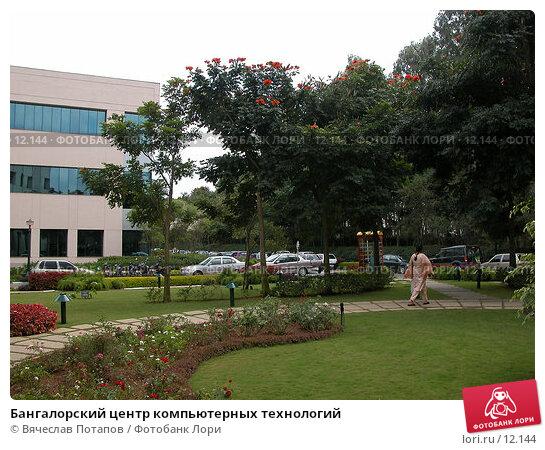 Бангалорский центр компьютерных технологий, фото № 12144, снято 9 декабря 2004 г. (c) Вячеслав Потапов / Фотобанк Лори
