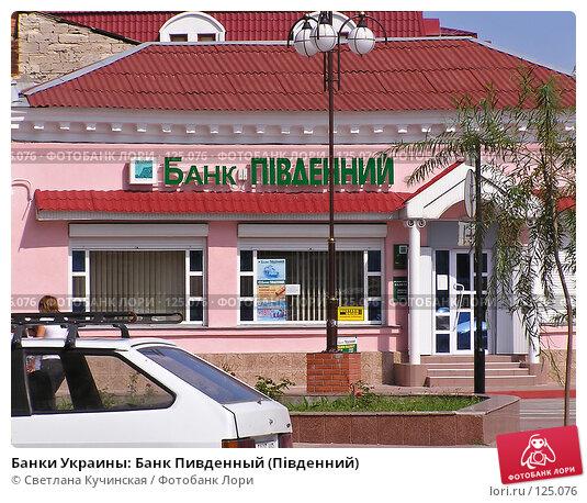 Банки Украины: Банк Пивденный (Пiвденний), фото № 125076, снято 16 января 2017 г. (c) Светлана Кучинская / Фотобанк Лори