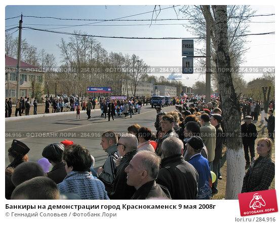 Банкиры на демонстрации город Краснокаменск 9 мая 2008г, фото № 284916, снято 9 мая 2008 г. (c) Геннадий Соловьев / Фотобанк Лори