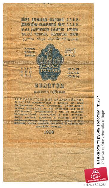 "Банкнота ""1 рубль золотом"" 1928 г, фото № 321284, снято 21 октября 2016 г. (c) Татьяна Юни / Фотобанк Лори"