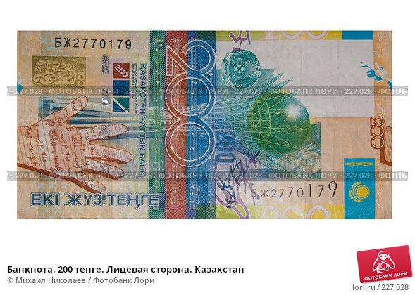 Банкнота. 200 тенге. Лицевая сторона. Казахстан, фото № 227028, снято 19 марта 2008 г. (c) Михаил Николаев / Фотобанк Лори