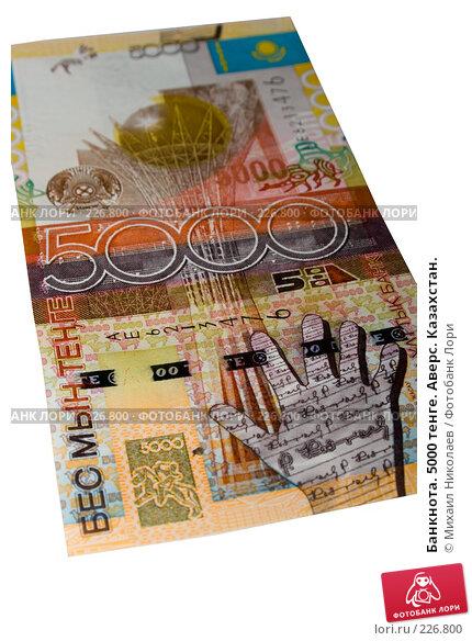 Банкнота. 5000 тенге. Аверс. Казахстан., фото № 226800, снято 19 марта 2008 г. (c) Михаил Николаев / Фотобанк Лори