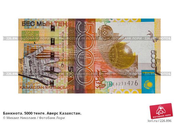Банкнота. 5000 тенге. Аверс Казахстан., фото № 226896, снято 27 июня 2017 г. (c) Михаил Николаев / Фотобанк Лори
