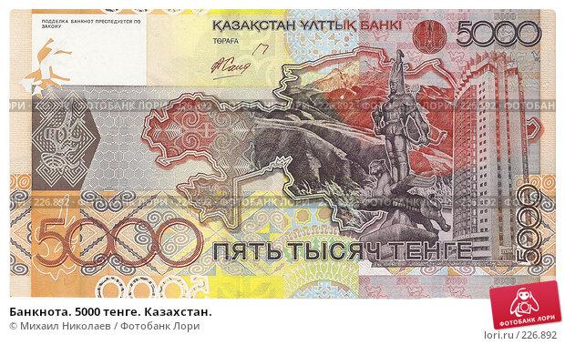 Банкнота. 5000 тенге. Казахстан., фото № 226892, снято 16 января 2017 г. (c) Михаил Николаев / Фотобанк Лори