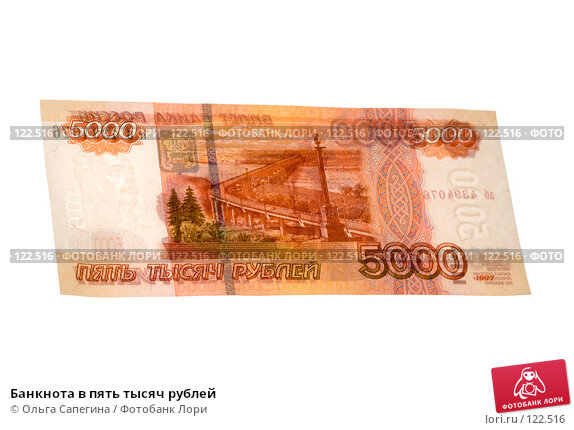 Банкнота в пять тысяч рублей, фото № 122516, снято 31 августа 2007 г. (c) Ольга Сапегина / Фотобанк Лори