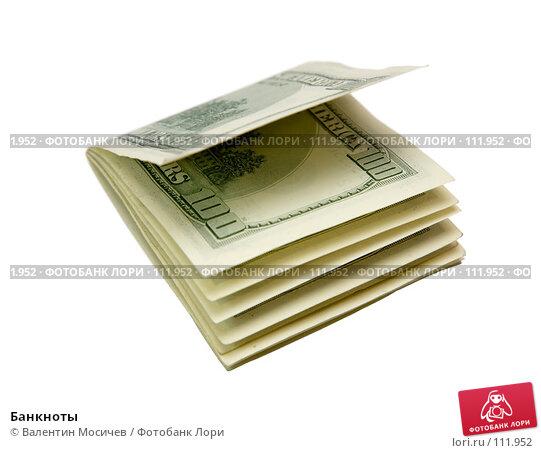 Купить «Банкноты», фото № 111952, снято 21 ноября 2006 г. (c) Валентин Мосичев / Фотобанк Лори