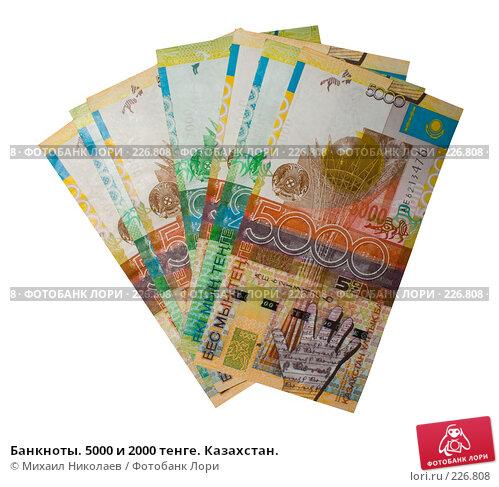 Банкноты. 5000 и 2000 тенге. Казахстан., фото № 226808, снято 24 октября 2016 г. (c) Михаил Николаев / Фотобанк Лори