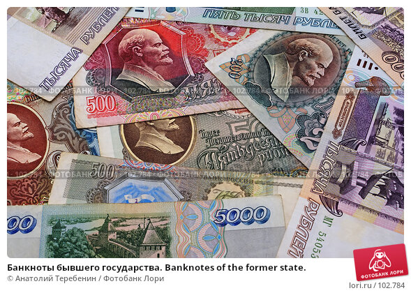 Банкноты бывшего государства. Banknotes of the former state., фото № 102784, снято 19 августа 2017 г. (c) Анатолий Теребенин / Фотобанк Лори