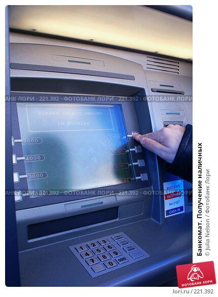 Купить «Банкомат. Получение наличных», фото № 221392, снято 5 марта 2008 г. (c) Julia Nelson / Фотобанк Лори