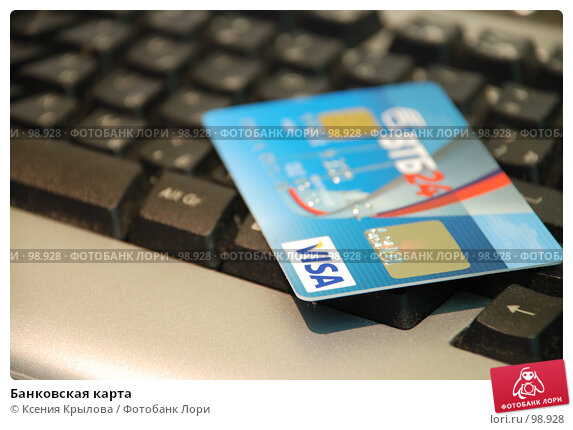 Банковская карта, фото № 98928, снято 16 октября 2007 г. (c) Ксения Крылова / Фотобанк Лори