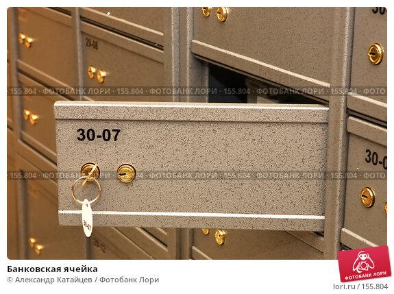 Банковская ячейка, фото № 155804, снято 29 мая 2007 г. (c) Александр Катайцев / Фотобанк Лори