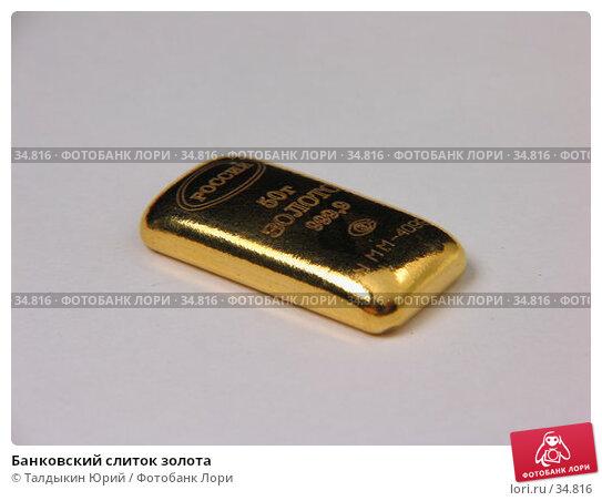 Банковский слиток золота, фото № 34816, снято 22 апреля 2007 г. (c) Талдыкин Юрий / Фотобанк Лори