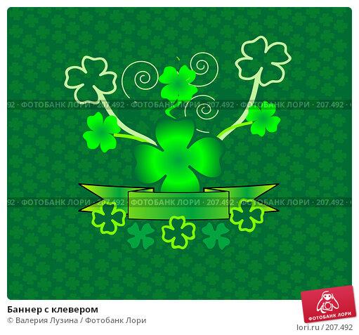 Баннер с клевером, иллюстрация № 207492 (c) Валерия Потапова / Фотобанк Лори