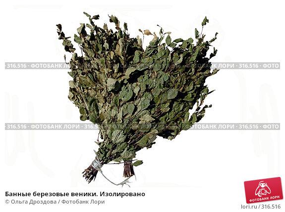 Банные березовые веники. Изолировано, фото № 316516, снято 15 января 2005 г. (c) Ольга Дроздова / Фотобанк Лори