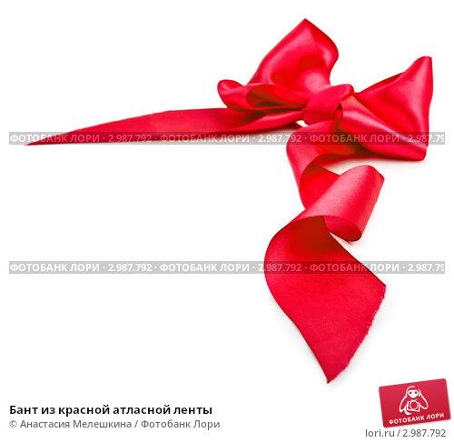 Купить «Бант из красной атласной ленты», фото № 2987792, снято 22 ноября 2011 г. (c) Анастасия Мелешкина / Фотобанк Лори