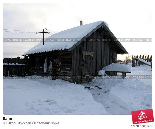 Баня, фото № 205576, снято 3 января 2008 г. (c) Бяков Вячеслав / Фотобанк Лори