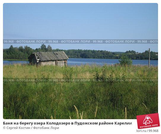 Баня на берегу озера Колодозеро в Пудожском районе Карелии, фото № 99968, снято 12 августа 2007 г. (c) Сергей Костин / Фотобанк Лори