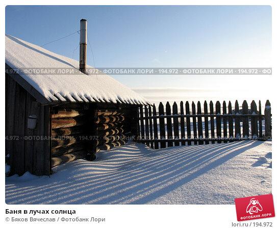 Баня в лучах солнца, фото № 194972, снято 4 января 2008 г. (c) Бяков Вячеслав / Фотобанк Лори