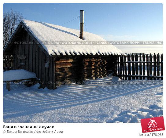 Баня в солнечных лучах, фото № 178968, снято 4 января 2008 г. (c) Бяков Вячеслав / Фотобанк Лори