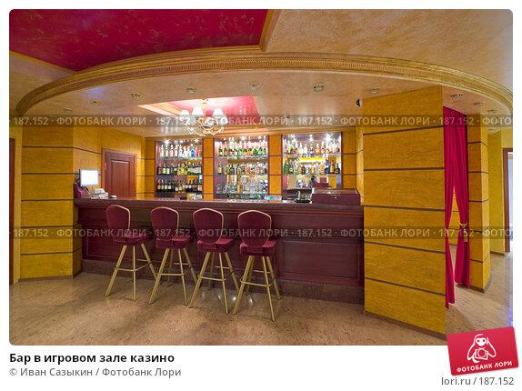Бар в игровом зале казино, фото № 187152, снято 1 марта 2006 г. (c) Иван Сазыкин / Фотобанк Лори