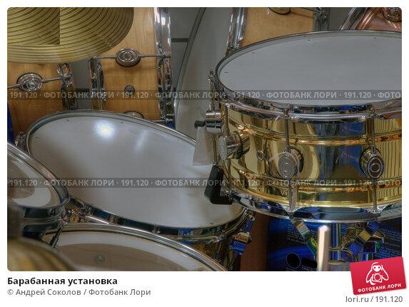 Барабанная установка, фото № 191120, снято 30 мая 2017 г. (c) Андрей Соколов / Фотобанк Лори