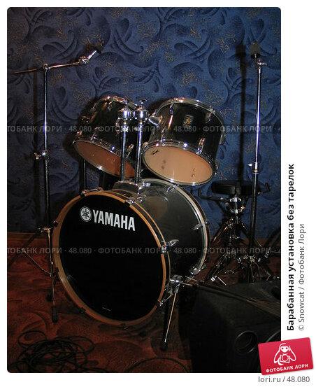 Купить «Барабанная установка без тарелок», фото № 48080, снято 29 апреля 2007 г. (c) Snowcat / Фотобанк Лори