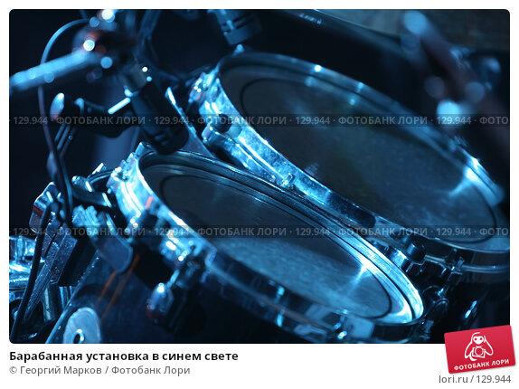 Барабанная установка в синем свете, фото № 129944, снято 17 марта 2007 г. (c) Георгий Марков / Фотобанк Лори