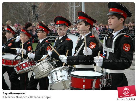 Купить «Барабанщики», фото № 48864, снято 9 мая 2007 г. (c) Максим Яковлев / Фотобанк Лори