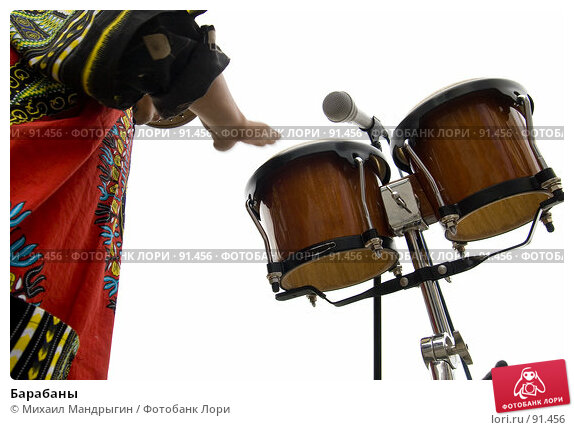 Барабаны, фото № 91456, снято 24 сентября 2007 г. (c) Михаил Мандрыгин / Фотобанк Лори