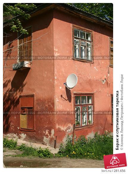 Барак и спутниковая тарелка, фото № 281656, снято 12 мая 2008 г. (c) Коннов Леонид Петрович / Фотобанк Лори