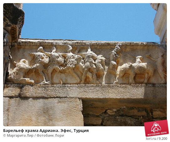 Барельеф храма Адриана. Эфес, Турция, фото № 9200, снято 9 июля 2006 г. (c) Маргарита Лир / Фотобанк Лори