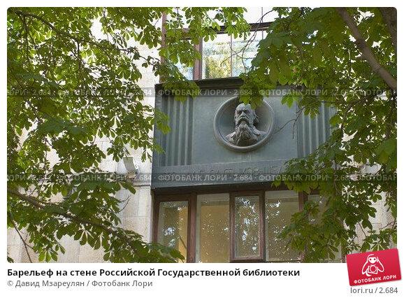 Барельеф на стене Российской Государственной библиотеки, фото № 2684, снято 29 мая 2004 г. (c) Давид Мзареулян / Фотобанк Лори
