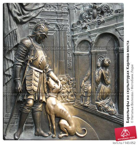 Барельефы на скульптурах Карлова моста, эксклюзивное фото № 143052, снято 16 мая 2007 г. (c) Наталья Волкова / Фотобанк Лори