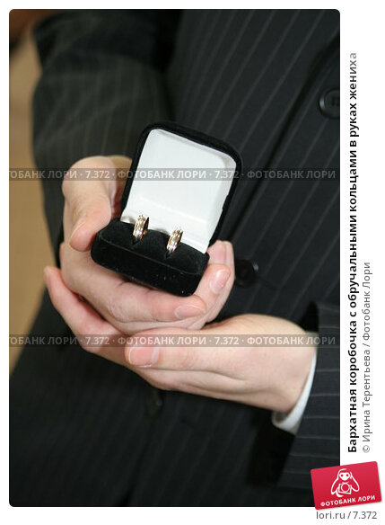Бархатная коробочка с обручальными кольцами в руках жениха, фото № 7372, снято 28 февраля 2006 г. (c) Ирина Терентьева / Фотобанк Лори