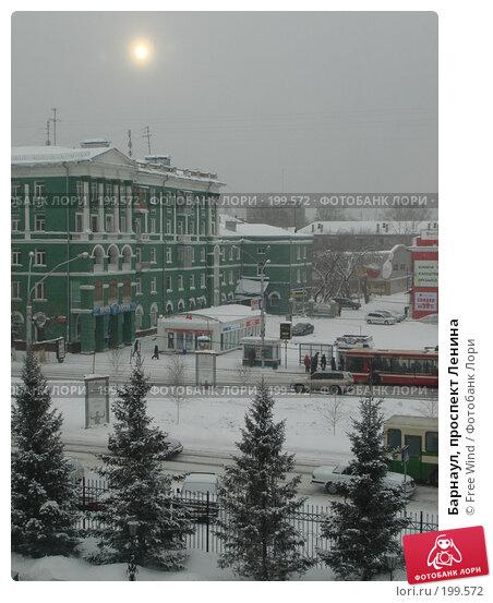 Барнаул, проспект Ленина, эксклюзивное фото № 199572, снято 17 апреля 2007 г. (c) Free Wind / Фотобанк Лори