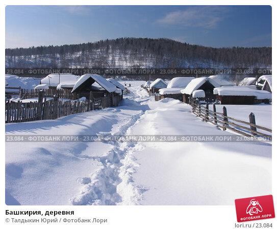 Башкирия, деревня, фото № 23084, снято 24 февраля 2007 г. (c) Талдыкин Юрий / Фотобанк Лори
