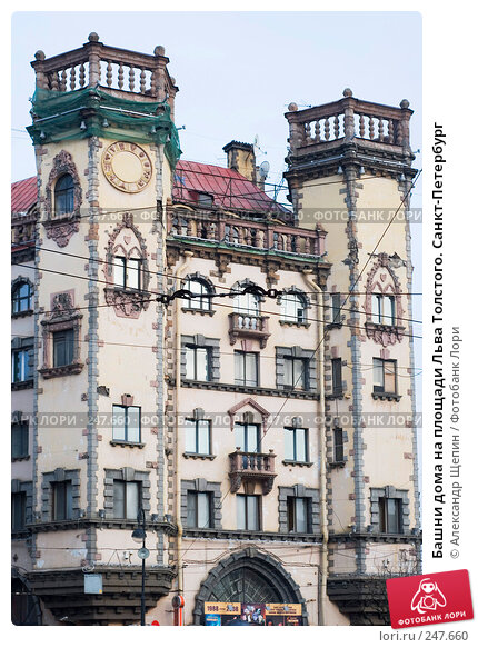 Башни дома на площади Льва Толстого. Санкт-Петербург, эксклюзивное фото № 247660, снято 30 марта 2008 г. (c) Александр Щепин / Фотобанк Лори