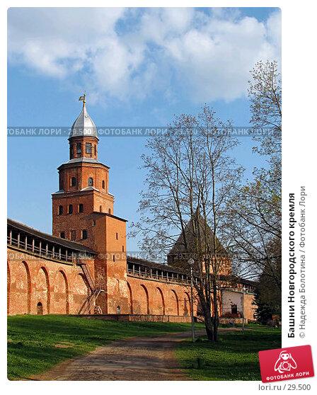 Купить «Башни Новгородского кремля», фото № 29500, снято 24 ноября 2017 г. (c) Надежда Болотина / Фотобанк Лори